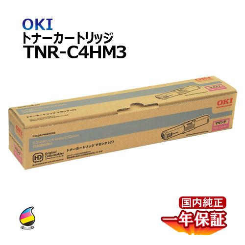 送料無料 OKI トナーカートリッジ TNR-C4HM3 マゼンタ 小容量 国内純正品