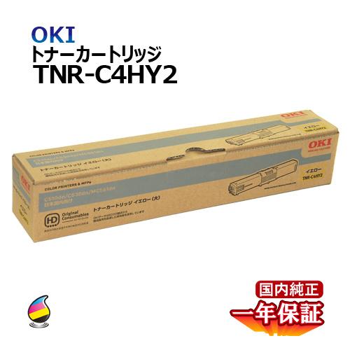 送料無料 OKI トナーカートリッジ TNR-C4HY2 イエロー 大容量 国内純正品