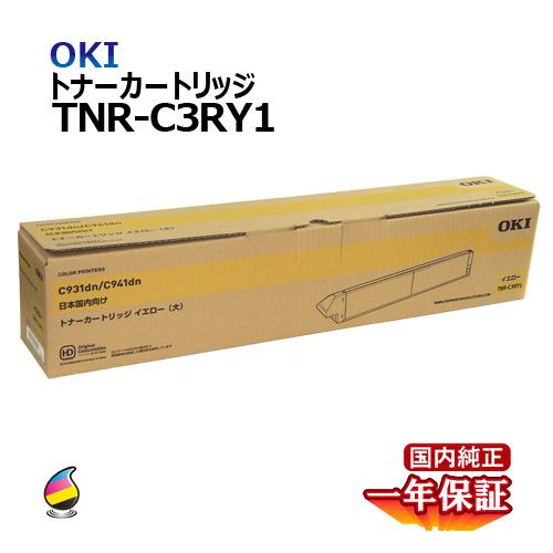 送料無料 OKI トナーカートリッジ TNR-C3RY1 イエロー 大容量 国内純正品