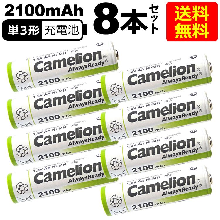 4本単位で便利な収納ケースが付いてきます 送料無料 ニッケル水素充電池 中古 単3形 Camelion NH-AA2100ARBC4 オンラインショッピング 4本入×2 8本セット