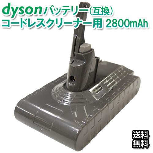 送料無料 ダイソン dyson 用 互換バッテリー 2,800mAh V8
