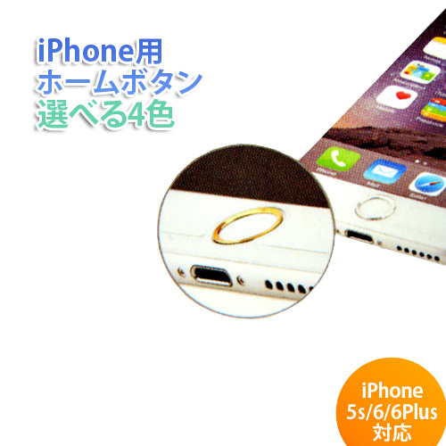 iPhoneのホームボタンをカスタマイズできます 代引き不可 送料無料 ホームボタン 推奨 iPhone用