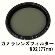 送料無料 カメラレンズ Fader ND2-400 (77mm)減光フィルター