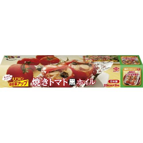 東洋アルミ 焼きトマト黒ホイル 25cm×2m
