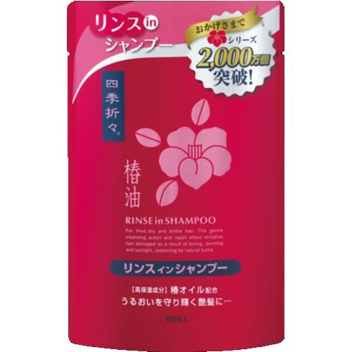 【・まとめ買い2個セット】熊野油脂 四季折々 椿油 リンスインシャンプー 詰替用 400mL