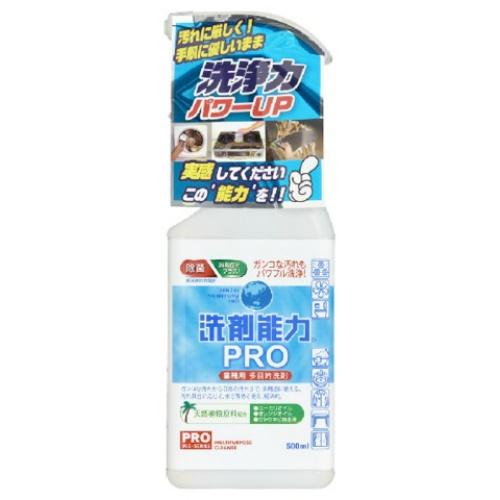 【×24本セット送料無料】洗剤能力 PRO スプレー 本体 500ml(4524963011010)これ1本で家中の汚れをパワフル洗浄