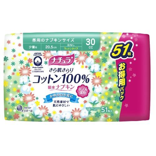 【送料無料・まとめ買い15個セット】大王製紙 ナチュラ さら肌さらり コットン100% 吸水ナプキン 少量用 30cc 51枚入 お徳用