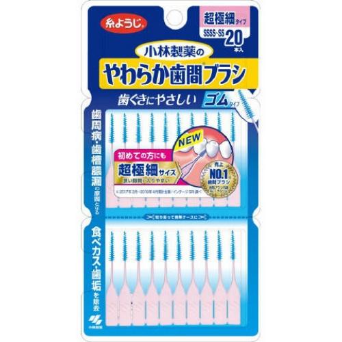 【×48個セット送料無料】小林製薬 やわらか歯間ブラシ SSSSーSSサイズ 20本入 歯ぐきにやさしいゴムタイプ(4987072051290)超極細サイズ