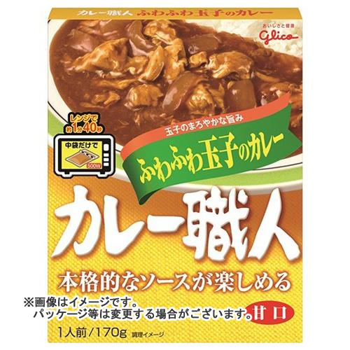 【送料無料】 グリコ カレー職人 ふわふわ玉子カレー 甘口 170g×80個セット