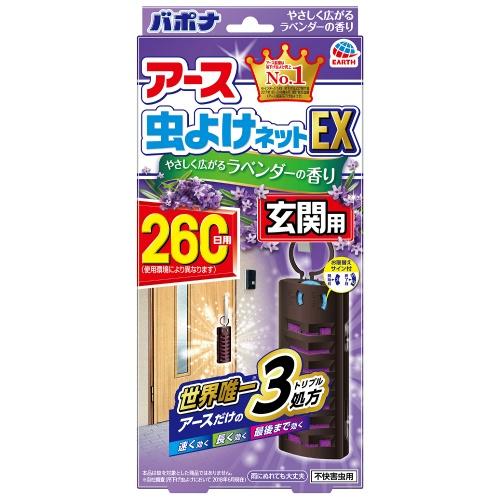 【送料無料・まとめ買い×24個セット】アース 虫よけネットEX 玄関用 ラベンダーの香り 260日用