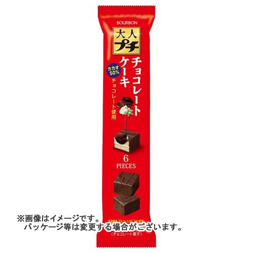 【送料無料・まとめ買い×80個セット】ブルボン 大人プチ チョコレートケーキ 6個入