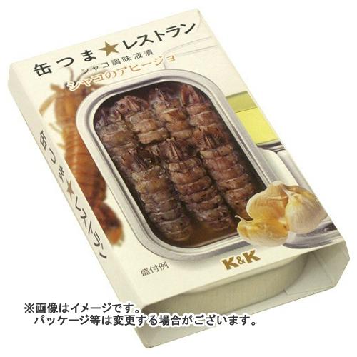 【送料無料】 国分 KK 缶つまレストラン しゃこのアヒージョ 91g×24個セット
