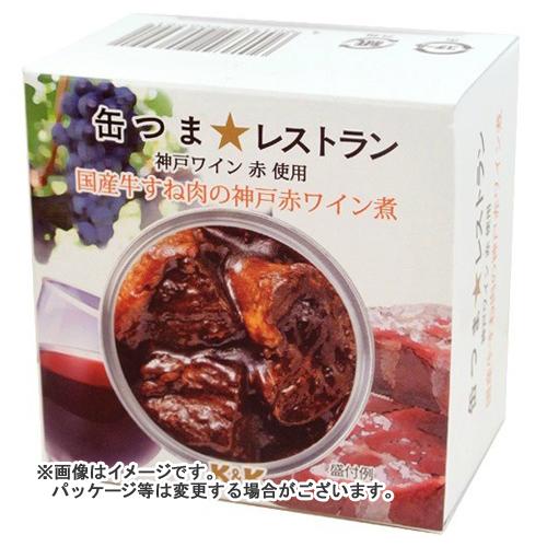 【送料無料】 国分 KK 缶つまレストラン 国産牛すね肉の神戸赤ワイン煮 204g×24個セット