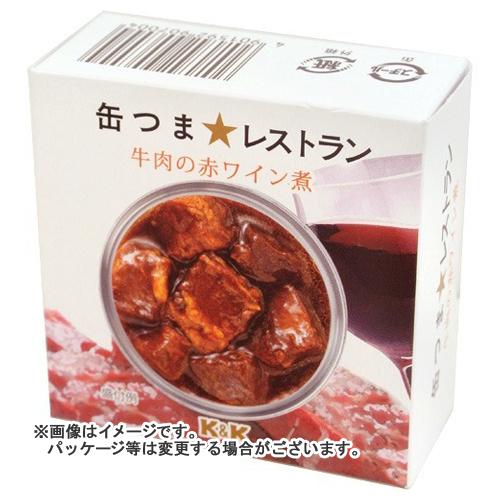 【送料無料】 国分 KK 缶つまレストラン 牛肉の赤ワイン煮 133g×24個セット