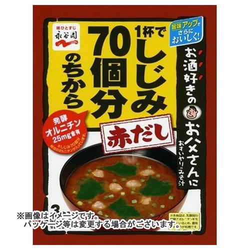 【送料無料】 永谷園 1杯でしじみ70個分のちから 赤だし 3食入×80個セット