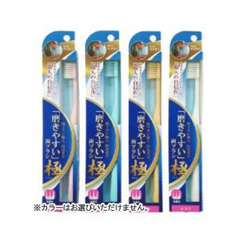 【送料無料・まとめ買い×480個セット】ライフレンジ LT-44 磨きやすい歯ブラシ 極 ふつう 1本入 ※カラーは選べません。