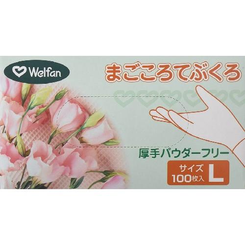 【×20個セット送料無料】ウェルファン まごころてぶくろ 厚手PowderFree(粉無) Lサイズ 100枚入/4967991437757/シンプルなプラスティックグローブ