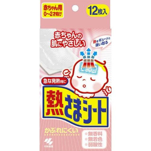 赤ちゃんの急な発熱にそのまますぐに使える熱冷却シート/4987072038987/ 小林製薬 熱さまシート 赤ちゃん用 (12枚入)