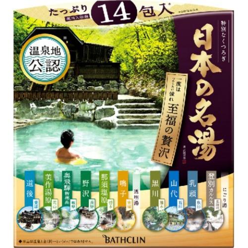 【送料無料・まとめ買い×15個セット】バスクリン 日本の名湯 至福の贅沢 温泉地公認 入浴剤 30g×14包入