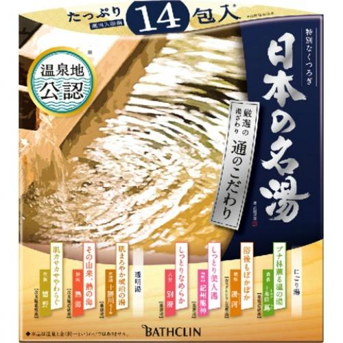 【送料無料・まとめ買い×15個セット】バスクリン 日本の名湯 通のこだわり 温泉地公認 入浴剤 30g×14包入