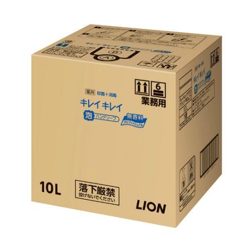 【送料無料・まとめ買い×3個セット】ライオンハイジーン 業務用 キレイキレイ 薬用 泡ハンドソーププロ 無香料 10L