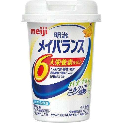 【送料無料【明治】明治 メイバランス ミニカップ バナナ味 125ml×48個セット