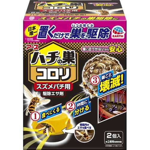 【送料込・まとめ買い×12個セット】アース製薬 ハチの巣コロリ スズメバチ用 駆除エサ剤 2個入