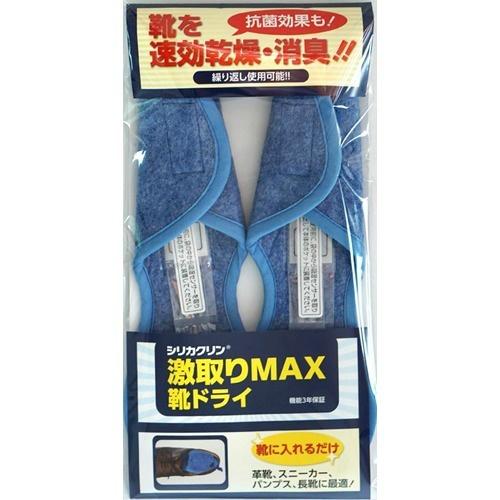 【送料込・まとめ買い×8個セット】シリカクリン 激取りMAX靴ドライブルー ブルー