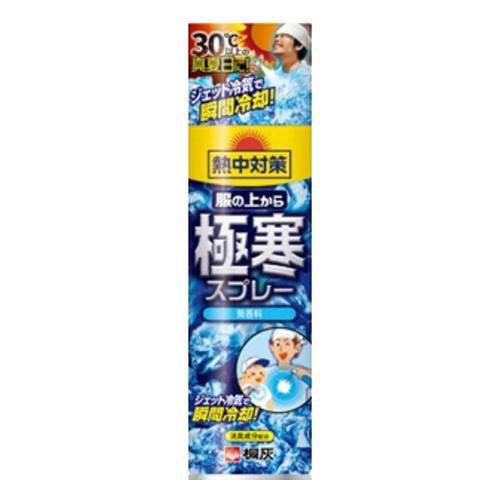 【送料込・まとめ買い×24個セット】桐灰化学 熱中対策 服の上から 極寒スプレー 無香料 330ml