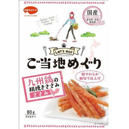 【送料込・まとめ買い×30個セット】日本ペットフード ご当地めぐり 九州鶏の粗挽きささみ 細切り