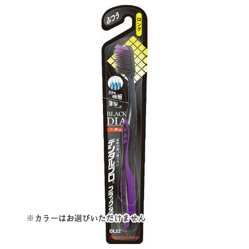【送料込・まとめ買い×120個セット】デンタルプロ ブラック ダイヤ 超極細毛 ロング ふつう 歯ブラシ ※色はお選びいただけません。