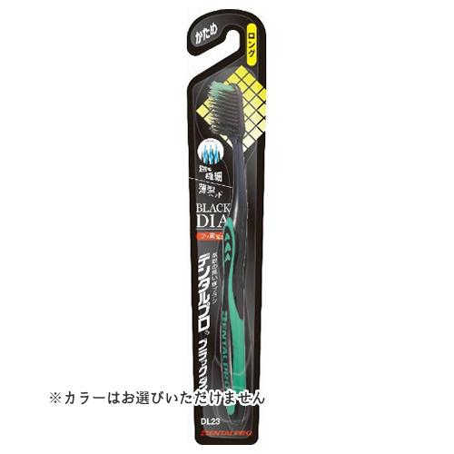 【送料込・まとめ買い×120個セット】デンタルプロ ブラック ダイヤ 超極細毛 ロング かため 歯ブラシ ※色はお選びいただけません。
