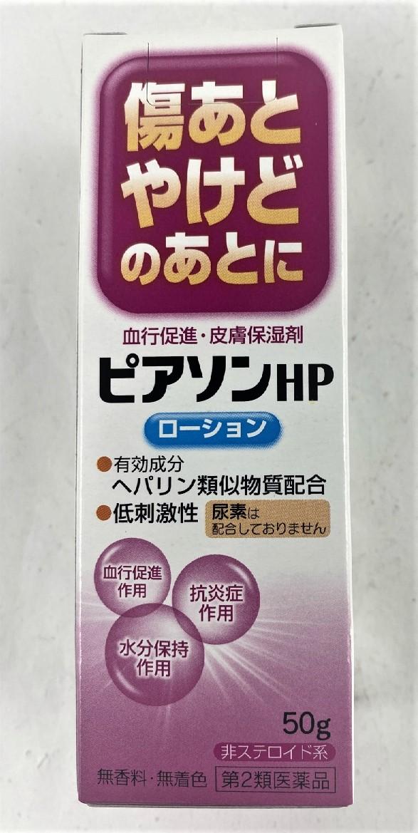 <title>有効成分 ヘパリン類似物質 評価 が持つ血行促進 皮膚保湿作用で 乾燥肌 角化症に優れた効果があります 塗りやすく べたつかない ローションタイプの製剤です 配送おまかせ送料込 第2類医薬品 ピアソンHP ローション 50g 皮膚の薬 乾皮症 乾燥によるかゆみ 4987074300112</title>