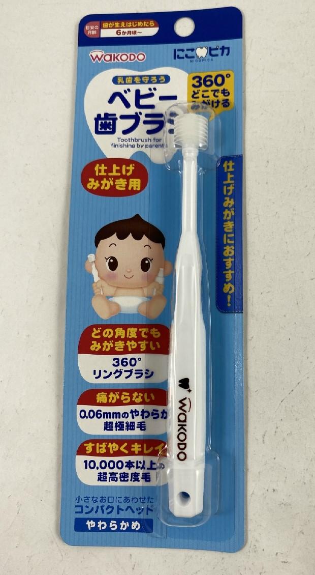 360度のブラシが歯にフィットし どの角度からでも磨きやすい仕上用歯ブラシ ベビー用 です 超高密度毛のリングブラシとプラリングを交互に配置 4987244170743 送料込 1個 歯ブラシ 仕上げみがき用 やわらかめ 和光堂 人気 おすすめ にこピカ 全店販売中 ベビー歯ブラシ