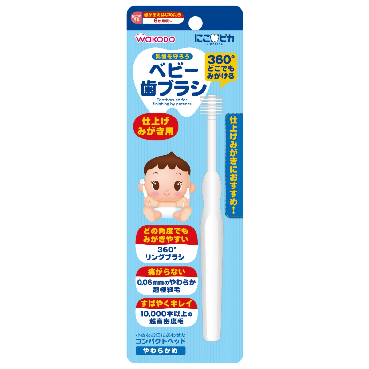 仕上げみがきに。超コンパクト、超極細・超高密度毛。 4987244170743  和光堂 にこピカ ベビー 歯ブラシ 仕上げ みがき用