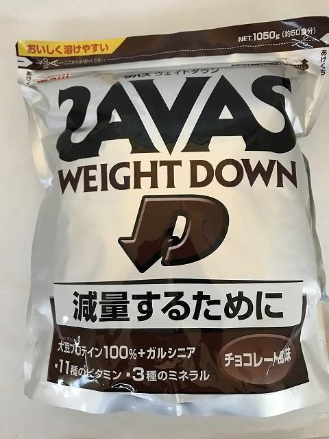 【×2個セット送料無料】明治 サバス ウェイトダウン チョコレート風味 50食分 1050g(4902777301433)スポーツ・プロテイン配合 減量するために
