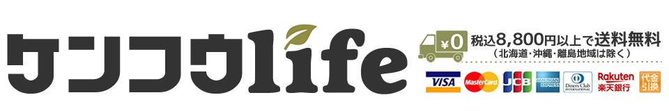 ケンコウlife:健康寿命を伸ばしたい!と思われる方のニーズにお答えできるページです
