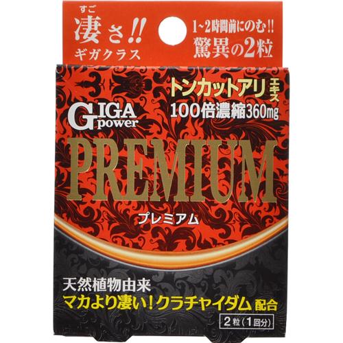 【送料無料・まとめ買い×20個セット】メイクトモロー ギガパワープレミアム 2粒(1回分)