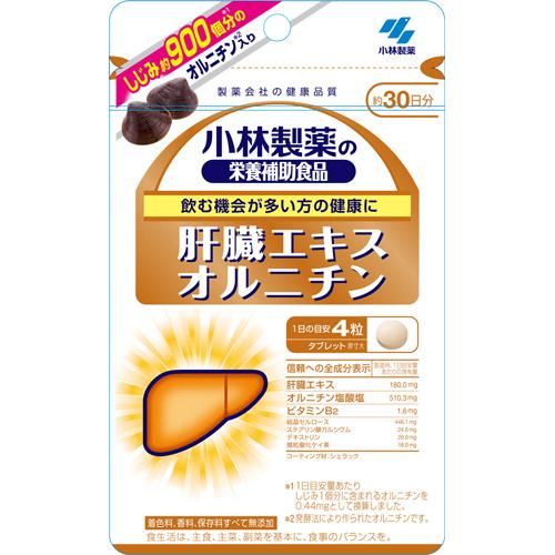 【送料無料・まとめ買い×20個セット】小林製薬 栄養補助食品 肝臓エキスオルニチン 120粒