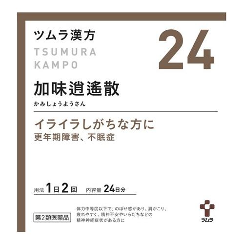 【送料無料・まとめ買い2個セット】【第2類医薬品】ツムラ漢方 加味逍遙散エキス顆粒 48包