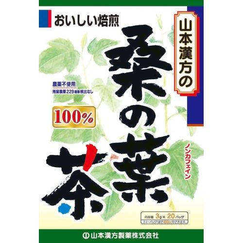 【送料無料・まとめ買い×20個セット】山本漢方製薬 桑の葉茶 100% 3g×20包入