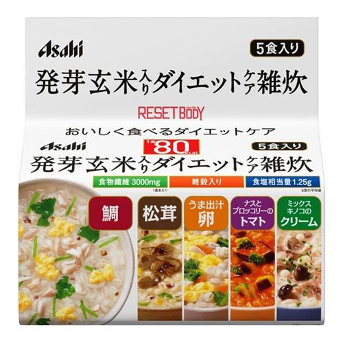 【送料無料・10個セット】アサヒ リセットボディ 発芽玄米入りダイエットケア雑炊 5食入り(4946842637270)