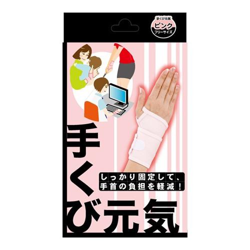 【送料無料・まとめ買い×20個セット】テルコーポレーション 手首元気 ピンク フリー