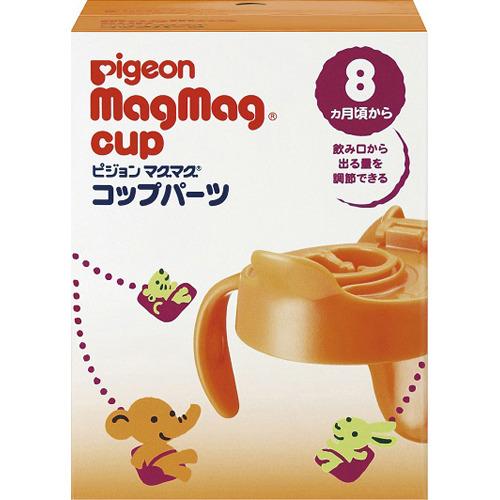 【送料無料・まとめ買い24個セット】【ピジョン】ピジョン マグマグ コップパーツ 8ヶ月頃から