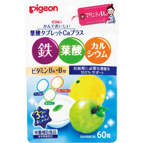 【×12個セット送料無料】【ピジョン】ピジョンサプリメント かんでおいしい 葉酸タブレット Caプラス 60粒