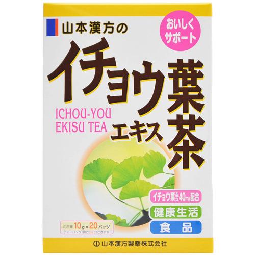 【送料無料・まとめ買い×20個セット】山本漢方製薬 イチョウ葉エキス茶 10g×20包入