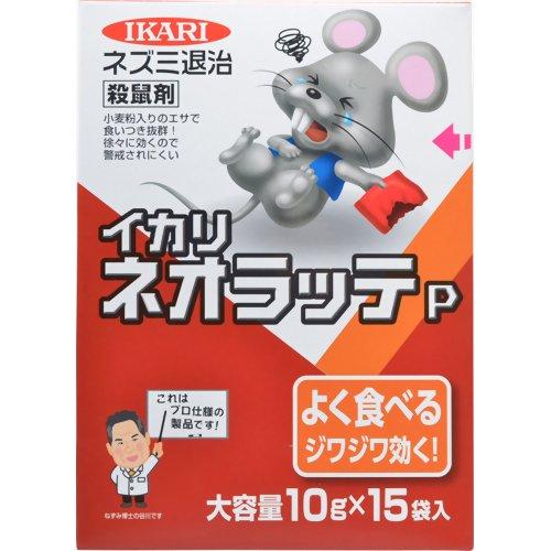 【×20個セット送料無料】イカリ ネオラッテP 10g×15袋 1個/4906015011153/殺鼠剤