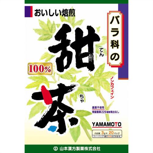 【送料込・まとめ買い×20個セット】山本漢方製薬 甜茶 100% 3g×20包入