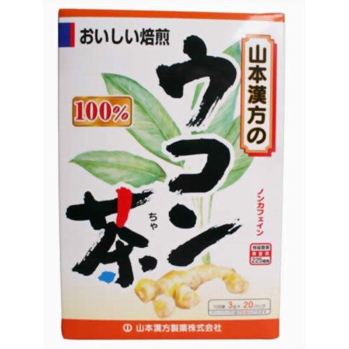 【送料無料・まとめ買い×20個セット】山本漢方製薬 100%ウコン茶 3g×20袋入