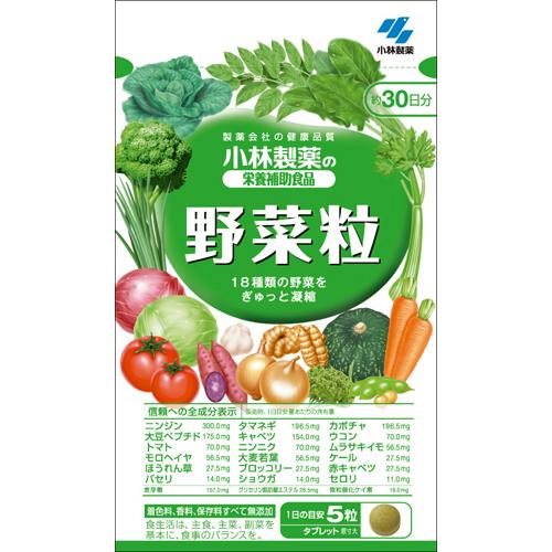 【送料無料・まとめ買い×20個セット】小林製薬 野菜粒 150粒